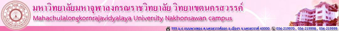 .:: มจร วิทยาเขตนครสวรรค์ : MCU Nakhonsawan Campus ::.
